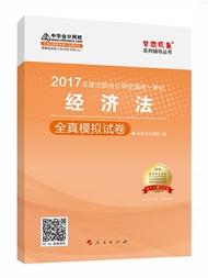 """2017年注册会计师《经济法》""""梦想成真""""系列全真模拟试卷"""