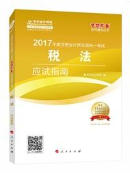 """2017年注册会计师《税法》""""梦想成真""""系列应试指南"""