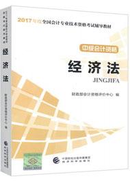 2017年经济法教材