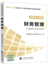 2017年财务管理教材
