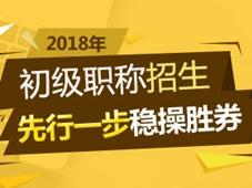 2018年初级会计职称辅导招生 先行一步稳操胜券