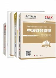 """2017年中级会计职称《财务管理》""""梦想成真""""系列丛书五册通关(预订)"""