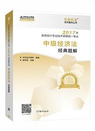 """2017年中级会计职称《经济法》""""梦想成真""""系列丛书经典题解"""