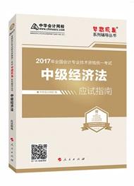 """2017年中级会计职称《经济法》""""梦想成真""""系列丛书应试指南电子书"""