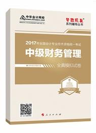 """2017年中级会计职称《财务管理》""""梦想成真""""系列丛书全真模拟试卷"""