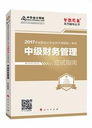 2017中级财管应试指南电子书
