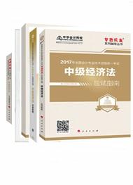 """2017年中级会计职称《经济法》""""梦想成真""""系列丛书五册通关"""