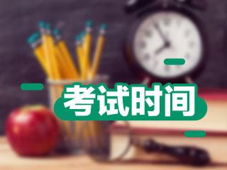 2019年中级审计师考试时间图片