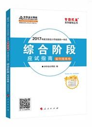 """2017年注册会计师综合阶段""""梦想成真""""系列(案例提高卷)应试指南"""