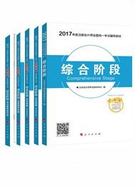 """2017年注册会计师综合阶段""""梦想成真""""系列丛书六册通关(预订)"""
