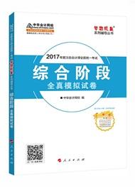 """2017年注册会计师综合阶段""""梦想成真""""系列丛书全真模拟试卷"""
