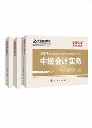 """2017年中级会计职称三科""""梦想成真""""系列丛书考点精粹掌中宝"""