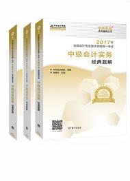 """2017年中级会计职称三科""""梦想成真""""系列丛书经典题解"""
