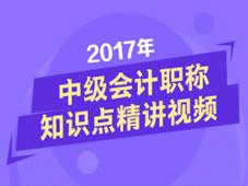 2017年中级会计职称各科目知识点视频精讲