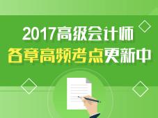 2017高级会计师考频考点