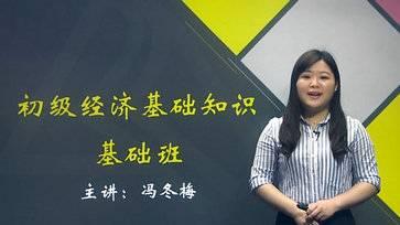 初级经济师冯冬梅老师