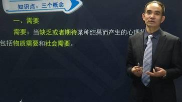 中级经济师名师梁占海