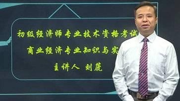 初级经济师名师刘篪