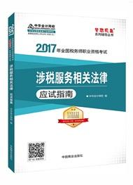 2017税务师涉税服务相关法律应试指南电子书
