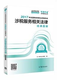 2017税务师涉税服务相关法律经典题解电子书