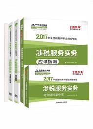 """2017年税务师《涉税服务实务》""""梦想成真""""系列五册通关"""