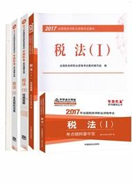 """2017年税务师《税法一》""""梦想成真""""系列五册通关+官方教材(快递免邮)"""