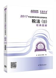"""2017年税务师《税法二》""""梦想成真""""系列经典题解"""