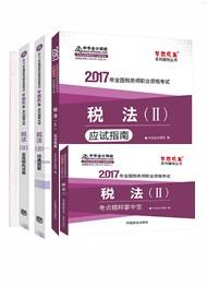 """2017年税务师《税法二》""""梦想成真""""系列五册通关"""