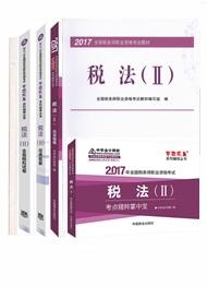 """2017年税务师《税法二》""""梦想成真""""系列五册通关+官方教材(快递免邮)"""