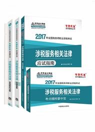"""2017年税务师《涉税服务相关法律》""""梦想成真""""系列五册通关"""