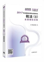 """2017年税务师《税法二》""""梦想成真""""系列全真模拟试卷"""