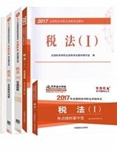 五册通关+教材