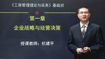 中级经济师名师杭建平