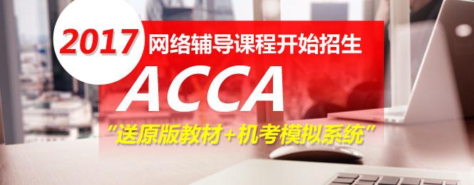 ACCA网校培训招生方案 中华会计网校
