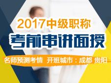 2017年中级会计职称考前串讲面授班