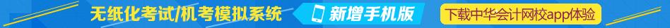 无纸化考试/机考模拟系统新增手机版 下载中华会计网校app即刻体验