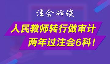 访谈:人民教师转行做审计 两年完胜注会6科