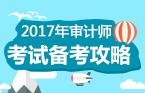 2017年审计师备考全攻略