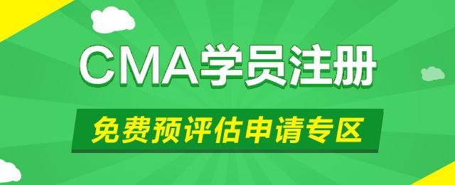 CMA证书 培训 中华会计网校