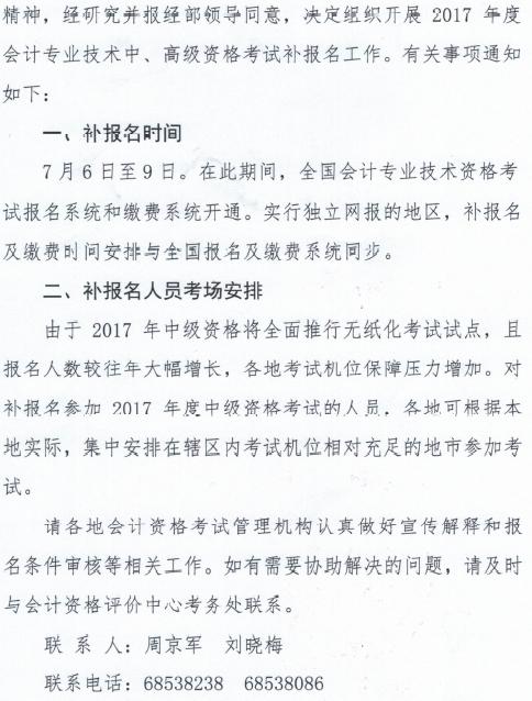 贵州遵义高级会计师补报名工作通知