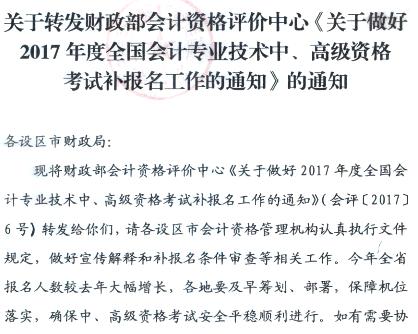 江西鹰潭2017年高级会计师考试补报名时间7月6日-8日