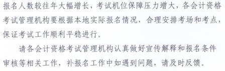 河北2017高级会计师补报名时间已公布
