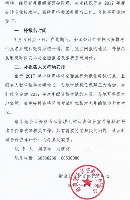 内蒙古2017年齐乐娱乐手机版职称考试补报名时间为7月6-9日