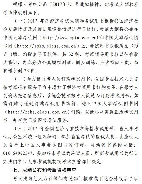 2017年浙江经济师考试考务工作通知