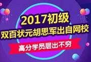 2017初级状元胡思军出自网校