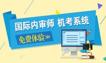 免费的国际注册内部审计师机考题库 快来体验