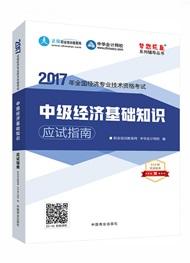 """2017年经济师《中级经济基础知识》""""梦想成真""""系列应试指南"""