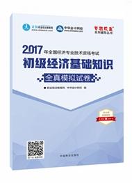 """2017年经济师《初级经济基础知识》""""梦想成真""""系列模拟试卷"""