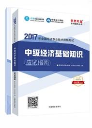2017经济师两册通关-中级经济基础知识