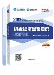 """2017年经济师《初级经济基础知识》""""梦想成真""""系列两册通关"""